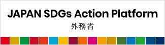JAPAN SDGs Action Platform 外務省