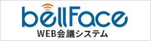 bellfave WEB会議システム